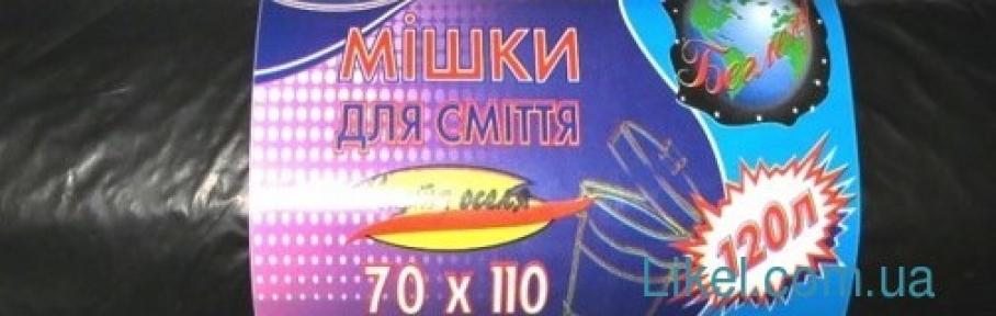 Мусорные пакеты 120 л/20 шт. черные  ТопПласт