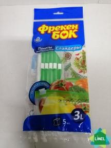 Пакеты-слайдеры для хранения и замораживания, 3л.  5 шт.  (40 шт / ящ.) ФБ.