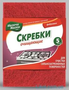 Скребки фибровые МЖ 5шт