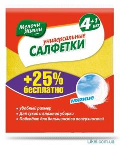 Салфетки вискозные универсальные МЖ 5шт