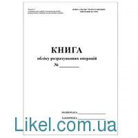 Книга  учета  расчетных операций (Дод.1) 80 страниц А4